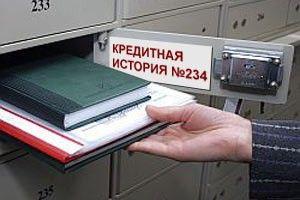 polozhitelnaja-kreditnaja-istorija