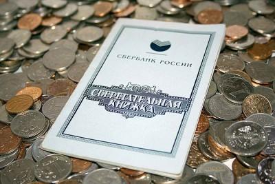bankovskij-vklad-do-vostrebovanija