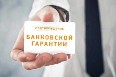 bankovskaja-garantija