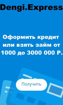 онлайн заявка на кредит наличными или займ, взять деньги в долг
